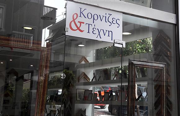 Κορνίζες & Τέχνη - Αθήνα